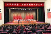 燃气集团总经理刘鹏达荣获四平市特级劳动模范
