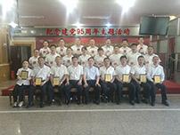 必威体育投注交电集团组织开展庆祝建党95周年系列主题活动