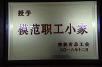 四平热力公司东路供热所荣获全省模范职工小家荣誉称号