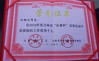 """燃气集团总经理刘鹏达荣获吉林省""""安康杯""""组织工作优秀个人荣誉"""