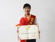 吉林店颜华荣获吉林市船营区特等劳模称号