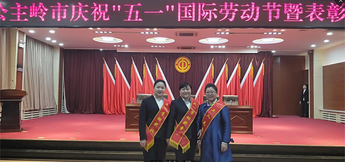 """吉林省必威体育投注商贸有限公司被授予""""五一劳动奖状""""荣誉称号"""
