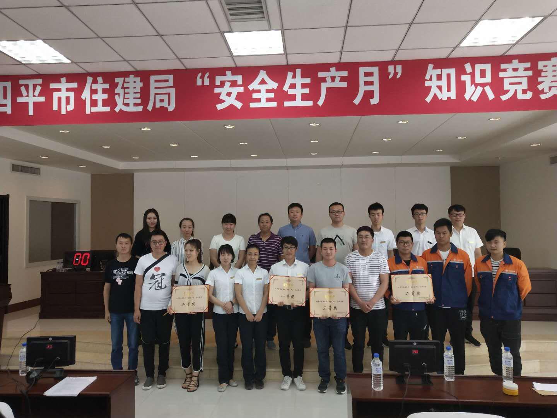 必威体育投注燃气集团荣获 四平市安全生产月知识竞赛第一名