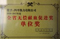 四平热力有限公司荣获 2010—2017年度全省无偿献血促进奖