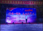 """助力街道庆""""七.一"""" 联合党委谱新篇"""