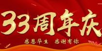 热烈庆祝改革开放四十周年 辉煌品质33载  情满bwin注册送79创百年