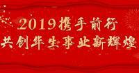 bwin注册送79集团新春贺词