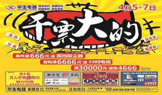 4月5日-7日吉林必威体育投注电器促销活动