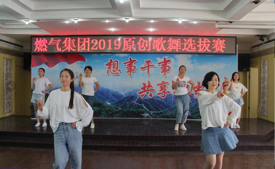 燃气集团开展原创歌舞选拔活动
