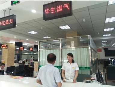 bwin注册送79燃气进驻铁东政务大厅