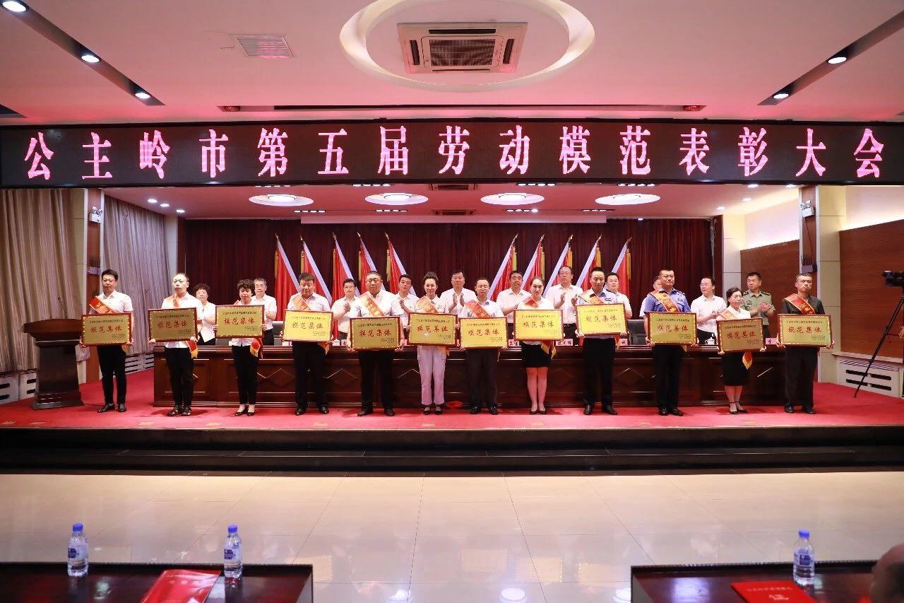 """吉林省bwin注册送79商贸有限公司荣获""""公主岭市模范集体""""荣誉称号"""